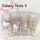 三麗鷗空壓軟殼 三星 Galaxy Note 9 (6.4吋) Hello Kitty 美樂蒂 雙子星【正版】
