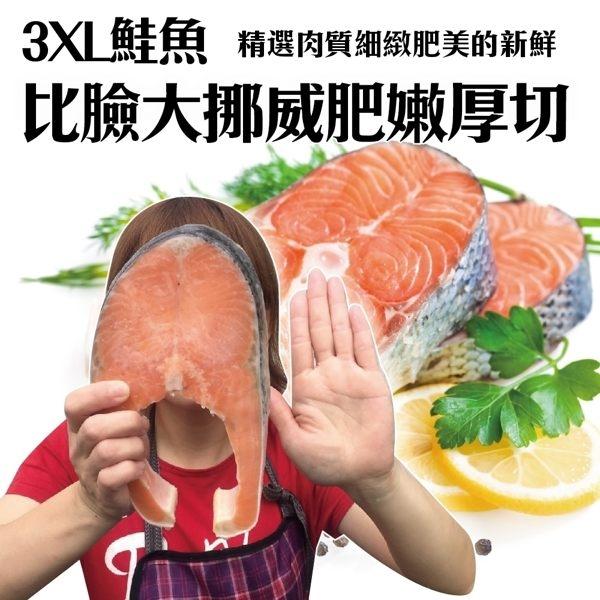 【WANG】比臉大特大挪威鮭魚X4片(每片約420g±10%)