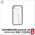 【DEVILCASE】Zenfone5/5Z ZE620KL ZS620KL 惡魔二代防摔殼 手機殼 保護殼 保護套