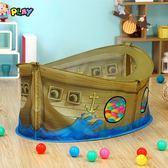 兒童帳篷室內戶外球池寶寶室內玩具屋海洋球海盜船 聖誕交換禮物xw