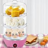 煮蛋器 煮蛋器 蒸蛋器迷你煮雞蛋羹機小型家用早餐神器蒸雞蛋早餐機220V 晶彩
