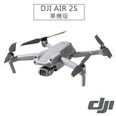 DJI AIR 2S 空拍機 單機版-公司貨