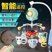 新生兒嬰兒玩具床鈴0-1歲 寶寶3-6-12個月搖鈴音樂旋轉床頭鈴床掛 ~黑色地帶