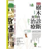 圖解樹木的診斷與治療(增訂版)(愛樹.種樹.養樹.醫樹請先讀懂樹的語言了解樹的心
