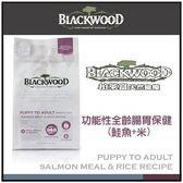 *WANG*《柏萊富》blackwood 功能性腸胃保健犬糧 鮭魚加米 5磅