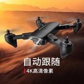 gps無人機航拍3000米高清專業4k四軸飛行器超長續航折疊遙控飛機