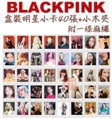 韓國BLACKPINK 明星小卡 LOMO卡片盒裝版附小木夾子+麻繩組E832-O【玩之內】LISA JENNIE ROSE