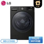 [LG 樂金]19公斤 WiFi滾筒蒸氣洗脫烘衣機 WD-S19VBS
