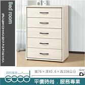 《固的家具GOOD》484-3-AL 鋼刷白雅美五斗櫃【雙北市含搬運組裝】