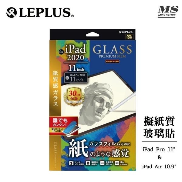 LEPLUS 2020 iPad Air 4代 10.9吋 & iPad Pro 11吋 通用 擬紙質玻璃貼 10H GLASS 類紙膜