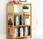 書櫃書架置物架簡易桌面桌上小收納架落地簡約實木  igo   全館88折