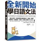全新開始!學日語文法:適合大家的日本語初級文法課本,基本假名、基本詞性、全文法應用全備