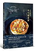 pate pate's quiche!法式鹹派早午餐提案:只要學會1種派皮,就能變化出35種酥脆..