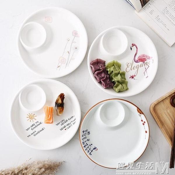 水餃子盤帶醋碟碗瓷吃餃子專用的盤子創意家用子母菜盤薯條裝蝦盤 聖誕節全館免運