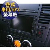 EZstick靜電式螢幕貼-車用液晶螢幕霧面貼GPS/導航