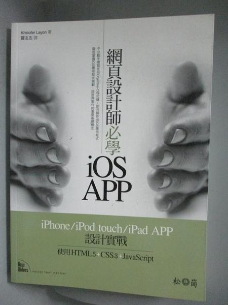 【書寶二手書T7/網路_YBR】網頁設計師必學iOS-APP iPhone/iPod touch/iPad APP設計實