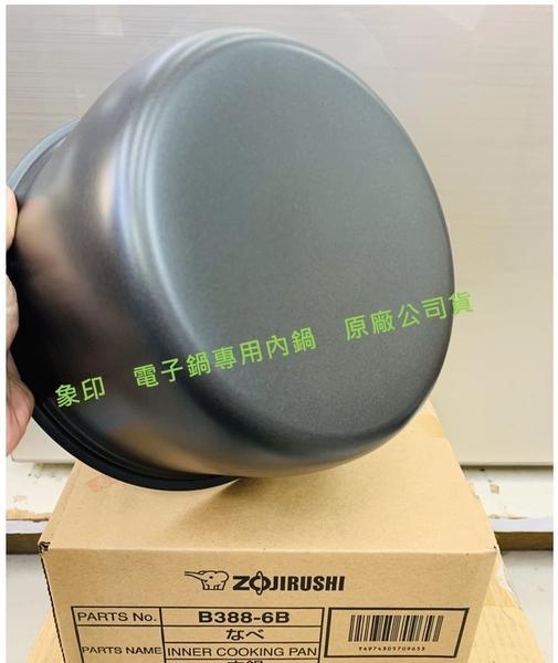 象印✿ZOJIRUSHI✿電子鍋內鍋✿原廠B388✿適用型號:NL-AAF10