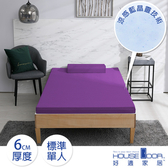 House Door 防蚊防螨6cm藍晶靈涼感舒壓記憶薄墊-單人羅蘭紫