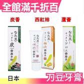 日本MATAYAME刀豆牙膏樂天銷售第一 (西紅柿/炭香/蘆薈)【小福部屋】