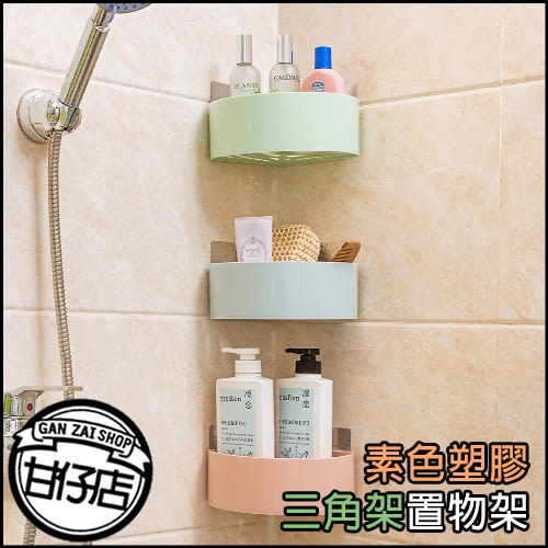 素色 塑膠 三角架 置物架 (隨機出貨) 居家 浴室 廚房 臥室 牆角 收納架 收納盒 甘仔店3C配件