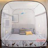蚊帳 免安裝蚊帳1.8m床支架家用公主風1.5加密紋賬學生宿舍1.2米T 3色
