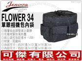 JENOVA 吉尼佛 Flower-34B 黑色 單眼相機包內袋 可放一機兩鏡一閃燈可傑