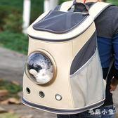 貓咪太空艙背包寵物狗出行外出雙肩包背貓裝狗狗貓貓出門便攜書包OB4156『毛菇小象』