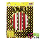 【台灣製】拋棄式彩色桌巾/替換桌巾 [22F1] - 大番薯批發網