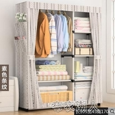 簡易衣柜布衣柜布藝簡約現代宿舍臥室柜子經濟型家用組裝衣櫥YJT 【快速出貨】