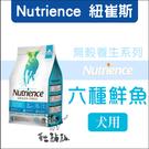 Nutrience紐崔斯〔無穀養生犬糧,六種魚,5kg,加拿大製〕