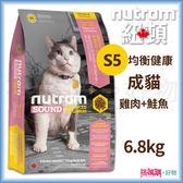 Nutram 紐頓 『 S5 成貓(雞肉+鮭魚)』 6.8KG 【搭嘴購】