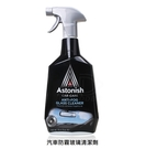 英國 Astonish 汽車防霧玻璃清潔劑 750ml 潔淨專家/汽車美容【DDBS】