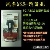 「炫光LED」NISSAN-USB預留孔 插座充電孔 車充 車用充電器  2A雙出 手機/平板充電