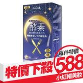 Simply 夜間代謝酵素錠 30錠/盒【小紅帽美妝】NPRO