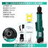 12V鋰電802電批電動螺絲刀充電式螺絲批起子無線小型直柄迷你秒殺價 【快速出貨】