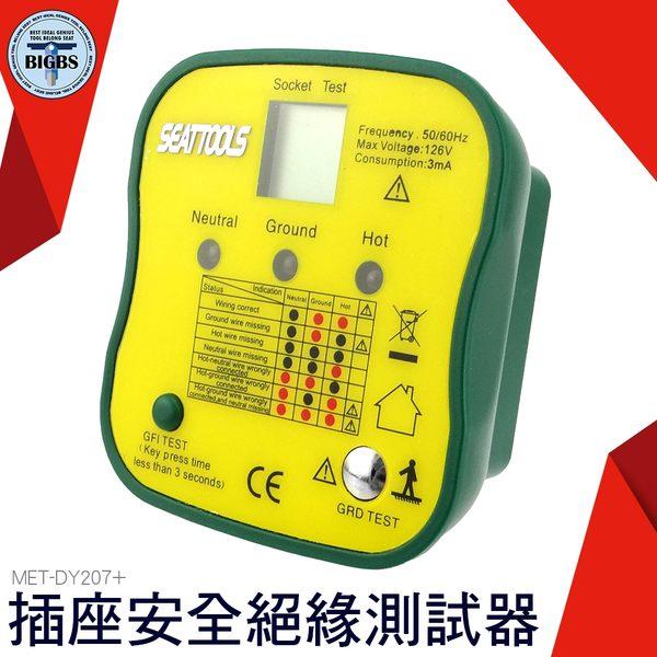 利器五金 驗電器插座測試儀 相位檢測儀 插座檢測器 漏電插座 驗房工具 電源插頭 DY207+