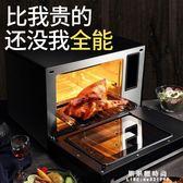 烤箱 蒸烤箱二合一家用台式微蒸烤一體機蒸箱微波爐蒸汽烤箱烘焙全自動 果果輕時尚NMS