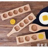 廣式老月餅烘焙模具綠豆糕模冰皮月餅  hh1799『優童屋』
