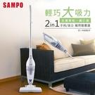 【SAMPO 聲寶】手持、直立兩用吸塵器 EC-HA08UY
