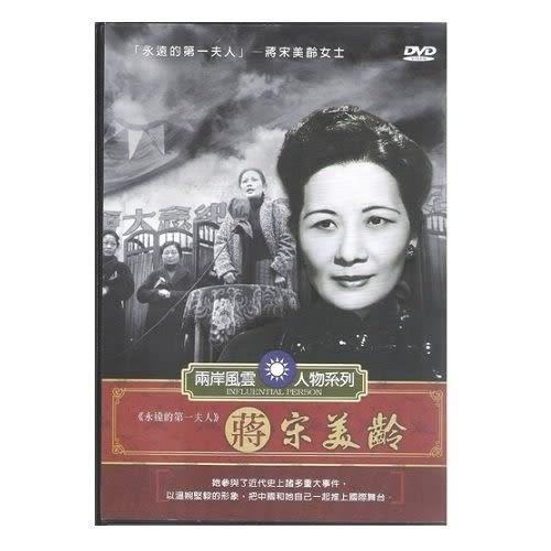 兩岸風雲人物系列 永遠的第一夫人-蔣宋美齡 DVD (購潮8)