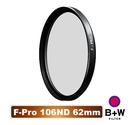 【B+W】F-Pro 106 ND 62mm 單層鍍膜 減光鏡 (捷新公司貨)
