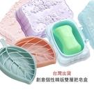 創意個性韓版雙層肥皂盒 香皂盒香皂架瀝水肥皂架衛生間浴缸便攜 NailsMall