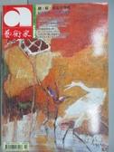 【書寶二手書T5/雜誌期刊_MML】藝術家_370期_紀念塞尚一百年特別報導等