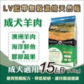 LV藍帶無穀濃縮天然狗糧15LB - 成犬(羊肉+膠原蔬果)-免運費