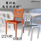 餐椅【UHO】米亞休閒造型椅(多色可選)