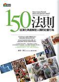(二手書)150法則:從演化角度解密人類的社會行為