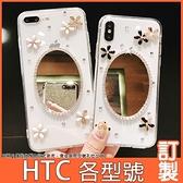 HTC Desire21 20 pro U20 5G U19e U12+ life 19s 19+ 五瓣花鏡 手機殼 水鑽殼 訂製