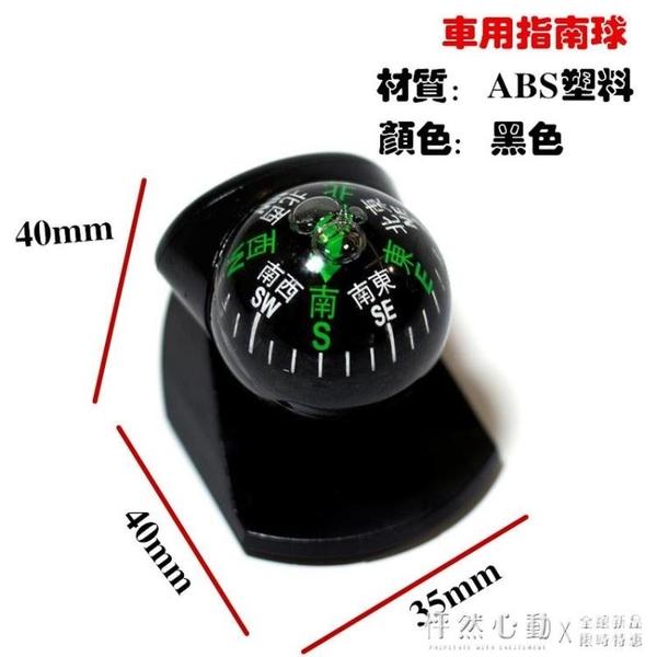 車載指南針 汽車指南針車用指南球 自駕游指北針 指路球 怦然心動