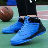 【免運】籃球鞋 男士高幫耐磨減震 中小學生跑步鞋高腰運動鞋 隨想曲