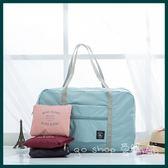 ❖i go shop❖ 摺疊收納袋 旅行摺疊收納袋 大容量旅行袋 旅行收納袋【B00077】